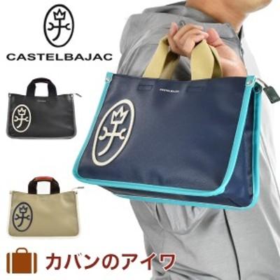 【数量限定エコバッグプレゼント】 カステルバジャック バッグ トートバッグ ハンドバッグ CASTELBAJAC メンズ レディース パーセル 手提