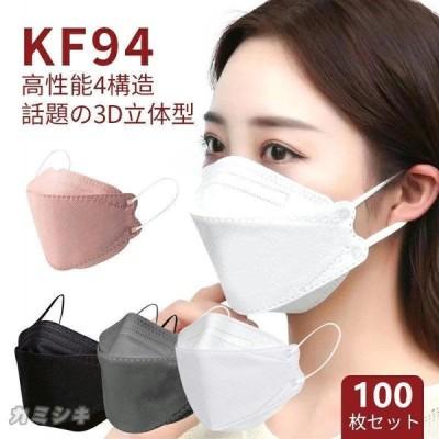 マスク 100枚セット 柳葉型 Kf94 マスク 血色 ダイヤモンドマスク 使い捨て マスク 不織布 不織布マスク 3D立体型 4層構造 飛沫対策 お中元 2021 防塵 男女兼用