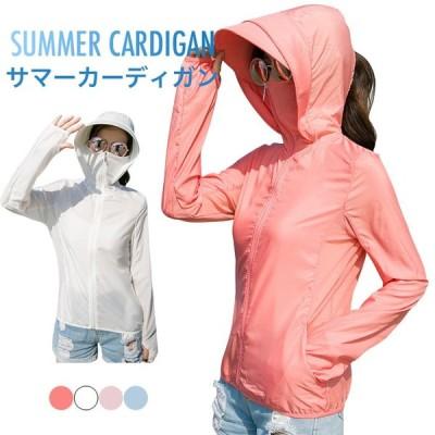 ラッシュガード UVパーカー UVカット サマーカーディガン レディース メンズ カーディガン UPF50+ UVカット 表面撥水 紫外線対策 日差し対策 薄手