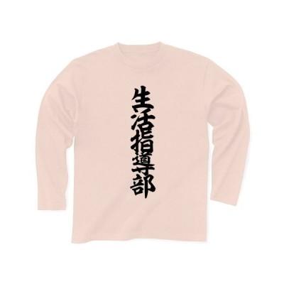 生活指導部 長袖Tシャツ(ライトピンク)