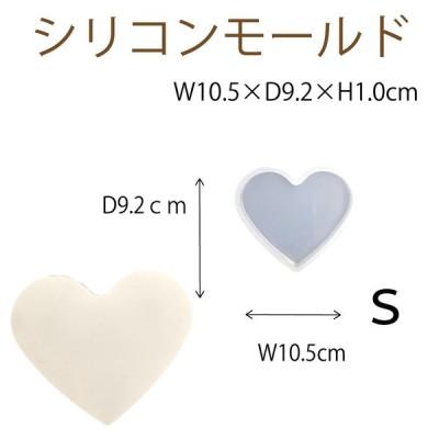 シリコンモールド レジン シリコン型 ハートプレート S 1個 100×87×77mm 固まるハーバリウム