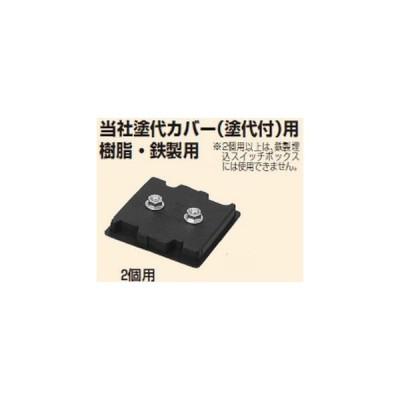 未来工業 【販売単位10個】〓塗代固定具 2個用〓OF-N12P2