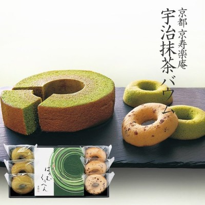 京都 京寿楽庵 宇治抹茶バウム 弦 KJMK-25 (-90047-09-) (t3) | 内祝い 出産 結婚 お返し