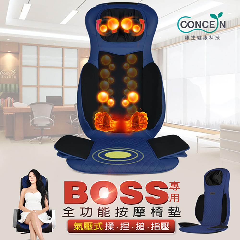 Concern康生 BOSS專用_氣壓揉搥全功能按摩椅墊CON-268A藍色