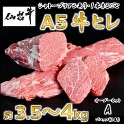 A5仙台牛ヒレ1本分【オーダーカットA(1本ブロック)】約3.5kg~4.0kg【1240573】