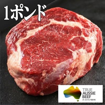 オーストラリア産キューブロール 1ポンド(454g) 赤身ステーキ ステーキ肉  リブロース/ステーキ/牛肉/ステーキ肉