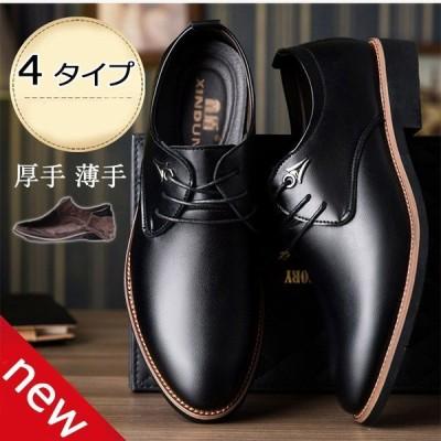 キングサイズ  紳士靴 メンズ ビジネスシューズ レースアップ  防滑 ソール   ストレート チップ レ ザー 通勤シンプルローカット商 事 2020軽量