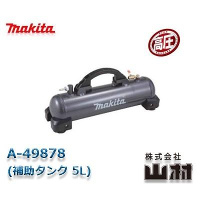 マキタ 高圧増設タンク5.5L A-49878