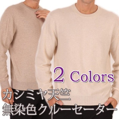 カシミヤ 100% クルー セーター 天竺 無染色 メンズ 男性 ニット カシミア ベーシック M L 652300