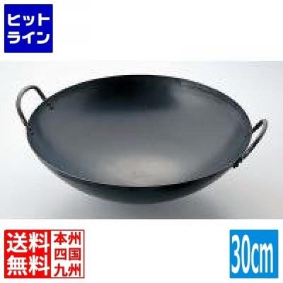 山田 鉄打出 中華鍋(板厚1.2mm)30cm 業務用 017002001