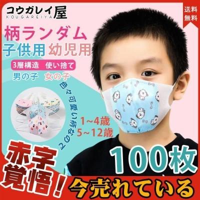 セール マスク 100枚 夏用 子供用 ピンク 小さめ 3層構造 不織布 3D 立体 キッズ 使い捨て PM2.5対応 可愛い柄 柄ランダム 風邪 花粉対策