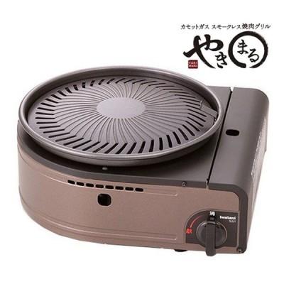 卓上コンロ iwatani ●● やきまる CB-SLG-1 卓上 コンロ カセット 煙ガ少ない 焼き肉 岩谷産業