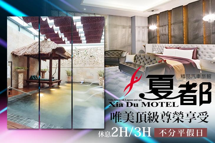 【台中】台中-夏都精品汽車旅館 #GOMAJI吃喝玩樂券#電子票券#摩鐵休憩