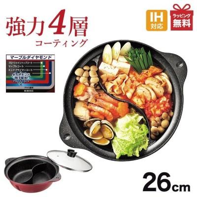 パール金属 二食鍋 26cm  マルチテイスト IH対応 HB-4013