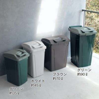 ゴミ箱 ベランダ 屋外 分別ゴミ箱 屋外カラーダストボックス ブラウン 約45