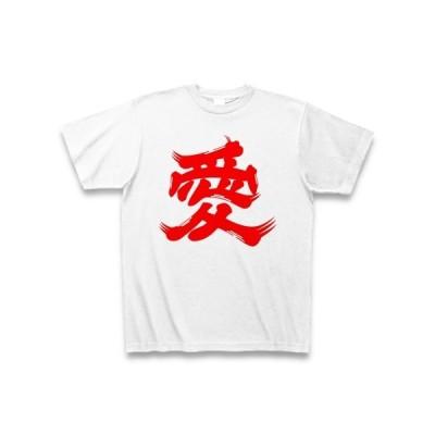 愛(赤文字) Tシャツ(ホワイト)