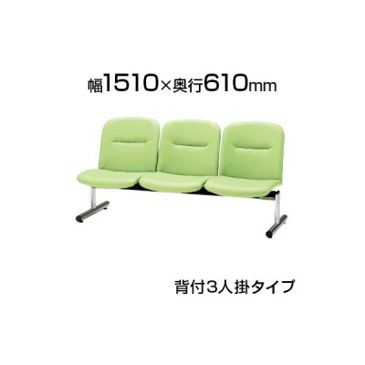 ロビーチェア/3人用・背付・レザー張り/TO-FSL-3L