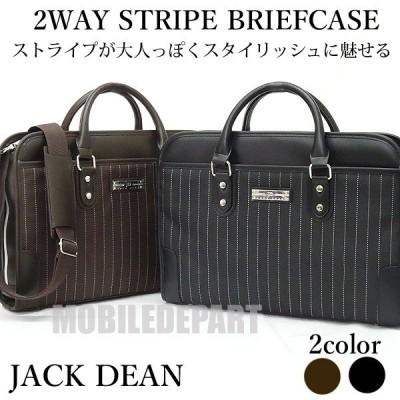2WAY ストライプ ビジネスバッグ メンズ 男性用 ブリーフケース ビジネスバック ショルダーバッグ ブラック ブラウン