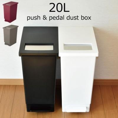 ゴミ箱 おしゃれ 20リットル キッチン用 分別 蓋付き フタ付き ペダル式 ごみ箱 生ゴミ オムツ ユニード プッシュ&ペダルダストボックス 20L