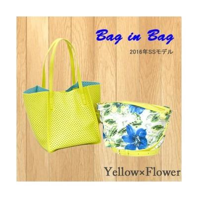 セレブ御用達【BAG IN BAG】バックインバック 2WAYパンチングトートバック BB-1003YC Yellow×Flower