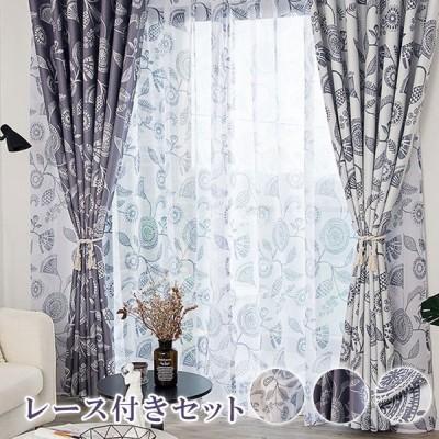 遮光 花柄 おしゃれ アンティーク レースセット リビング カーテン 北欧 オーダーカーテン 遮光可能 小窓 幅60〜100cm丈60〜100cm