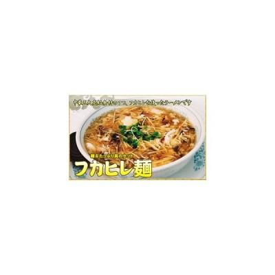フカヒレ麺 【ラーメン】【フカヒレラーメン】