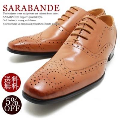 SARABANDE/サラバンド 7751 日本製本革ビジネスシューズ ウィングチップ ライトブラウンレザー内羽/メダリオン/革靴/ドレス/仕事用/メン