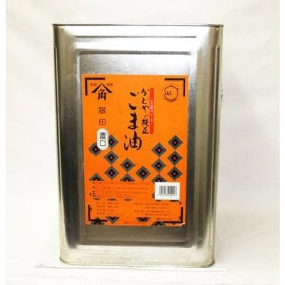 かどや 銀印濃口胡麻油 16.5kg