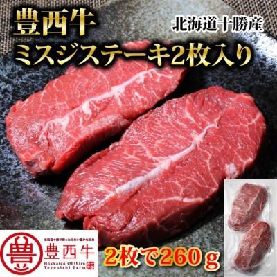 豊西牛ミスジステーキ2枚入り(2枚で260g)トヨニシファーム 冷凍 国産牛 北海道帯広産 赤身肉