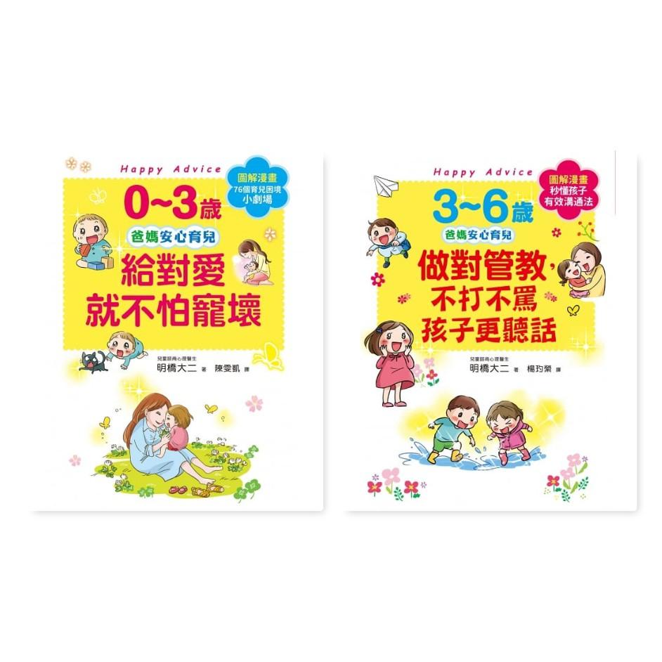幼福-3~6歲做對管教,不打不罵孩子更聽話 / 0~3歲給對愛就不怕寵壞