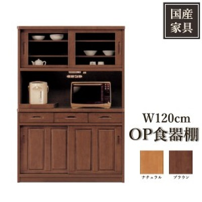 食器棚 ダイニングボード 完成品 120幅 日本製 木製 引き戸 キッチン収納 食器収納 オープンボード 国産 国産品 収納家具 キッチン ブラ