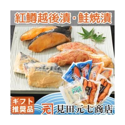 ひなまつり ホワイトデー ギフト 海鮮 紅鱒越後漬 鮭焼漬 鯖粕漬 詰合せ KT004 送料別 漬け魚 ギンダラ 銀ダラ 便利 簡単 お取り寄せグルメ