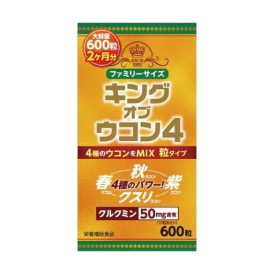 キング・オブ・ウコン4 600粒 サプリメント 春 秋 紫 クスリ