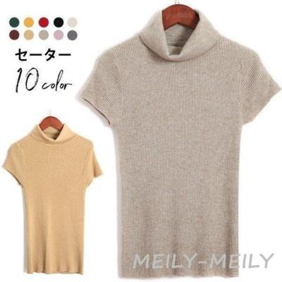 セーターレディース半袖タートルネックハイネックリブ編み薄手純色無地伸縮性重ね着レイヤードシンプル定番万能アイテムカラバリ