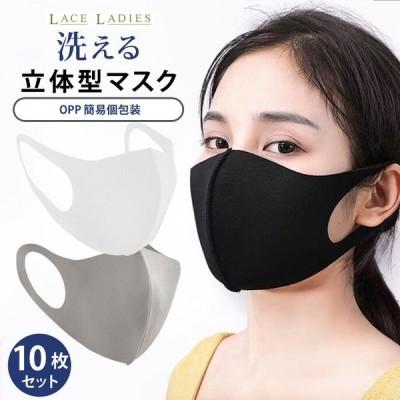 10枚セット 立体 布マスク  3D 洗える マスク 繰り返し使える 伸縮性 布マスク 花粉 咳 通気性高 在庫あり