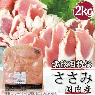業務用 国産 鶏ささみ メガ盛り 2kg