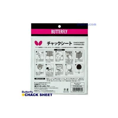 卓球 メンテナンス Butterfly(バタフライ) チャックシート [CA046A]