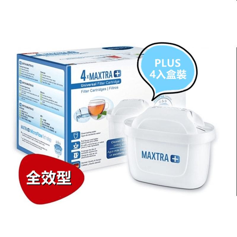 【德國BRITA】MAXTRA plus全效型濾芯(四入) 新舊壺款適用