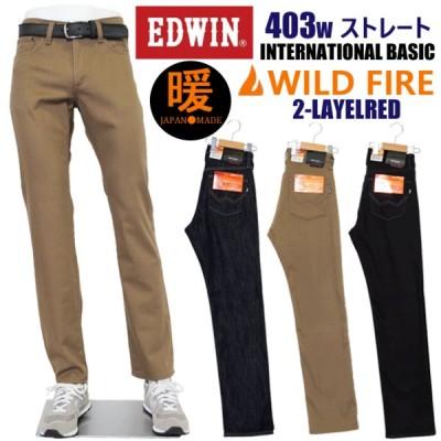 EDWIN エドウィン 403W ワイルドファイア レギュラーストレート メンズ ストレッチ WILD FIRE wild fire 股上深め 日本製 edwin 暖かい 5%OFF 送料無料