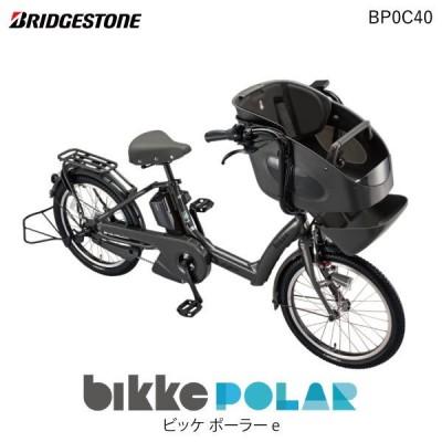 電動自転車 子供乗せ 2020年モデル ブリヂストン BRIDGESTONE bikke ビッケ ポーラーe BP0C40 20インチ 前子供乗せセット 内装3段変速 E.XBKダークグレー