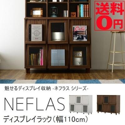 組み合わせるディスプレイ収納 NEFLAS (ネフラス) ディスプレイラック (幅110cm) NF90-120F