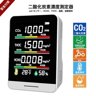 【母の日限定】 二酸化炭素濃度計 CO2センサー 二酸化炭素計測器 CO2マネージャー co2濃度計 空気質検知器 温度計 湿度 三密 換気 濃度測定 USB充電