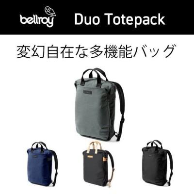 ビジネスリュック メンズ ブランド 30代 40代 高級 おしゃれ 便利機能 Bellroy Duo Totepack ベルロイ