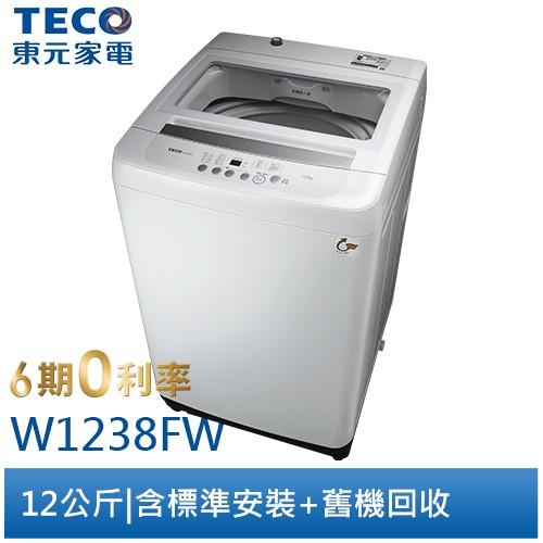 東元TECO 12公斤FUZZY人工智慧洗衣機 W1238FW(含基本安裝+舊機回收)[領卷95折]