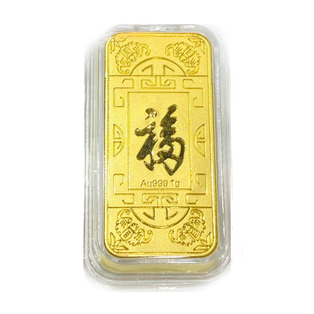 9999純金 黃金1公克金塊 約0.26錢 金塊 金條 投資 保值 生日禮物 紀念禮物 紀念品 禮品 金喜飛來