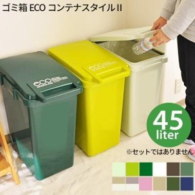 ゴミ箱 45l eco コンテナスタイル 日本製 [ごみ箱 45リットル ダストボックス キッチン 大容量 屋外]
