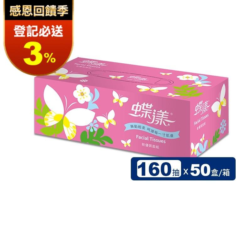 蝶漾 新優質盒裝面紙(160抽x5盒x10串/箱)(733000)