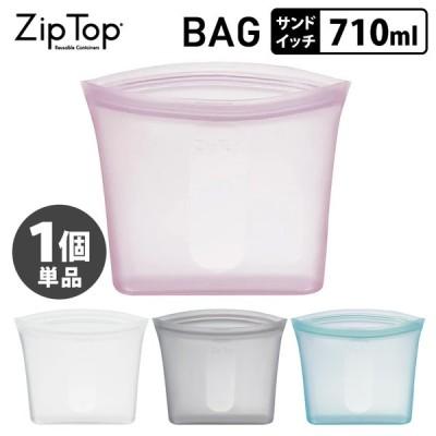 ZipTop Bag サンドイッチ 710ml (単品) /ジップトップ バッグ  /メール便可/在庫有/P2倍