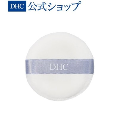 【 DHC 公式 】DHCメークアップパフW
