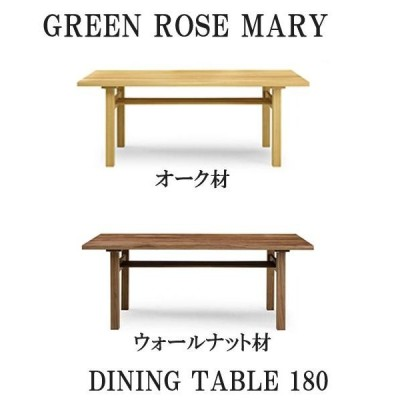 グリーン ローズマリー R-024 R-023 ダイニングテーブル180 GREEN ROSEMARY オーク材、ウォールナット材 シギヤマ家具工業